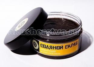 Скраб с кофе и маслом, дом природы скраб соляной имбирный на оливковом масле 450 г